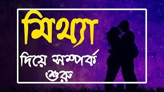 মিথ্যা দিয়ে সম্পর্ক শুরু করলে যা হয় l False love quotes l Fake love quotes l Bangla