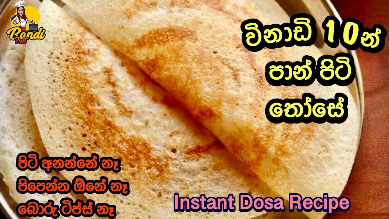 පිටි අනන්නේ නැතුව විනාඩි 10න් පාන් පිටි තෝසේ | Instant Those Recipe |Easy Wheat Flour Dosa In 10 Min