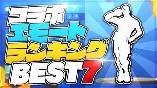 【フォートナイト】コラボエモートランキングBEST7