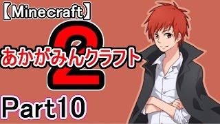 【マイクラ実況】あかがみんクラフト2 Part10【赤髪のとも】 thumbnail