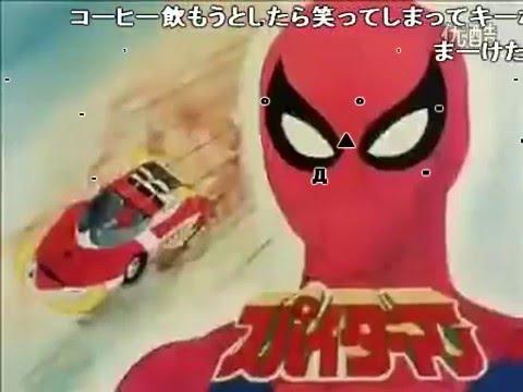 蜘蛛男 完全版 コメ付き(2012年)