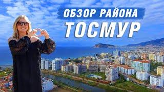 Недвижимость в Турции Алания 2020 Обзор района Тосмур в Алании Районы в Алании Турция 2020