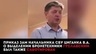 Генерал-майор СБУ обвиняет нач.УВД Луганской обл. Гуславского в пособничестве сепаратистам