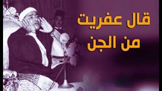 مقطع لن يتكرر للشيخ مصطفى اسماعيل من سورة النمل   قال عفريت من الجن أنا آتيك به