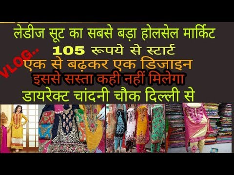 Wholesale Market of Unstitched Ladies Suits/Buy at cheap rates and sell at an expensive rate
