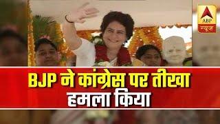 Top News: BJP Alleges Priyanka Gandhi Vadra Of insulting Lal Bahadur Shastri  | ABP News