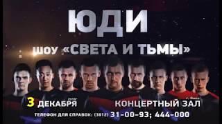 Танцевальное ШОУ ЮДИ 3 декабря Омск. Финалисты ШОУ Британия ищет таланты