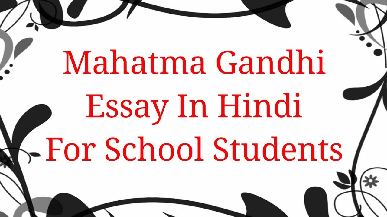 Hindi Essay On Mahatma Gandhigandhi Jayanti Essayfreedom Fighter  Hindi Essay On Mahatma Gandhigandhi Jayanti Essayfreedom Fighter Essay In  Hindigandhi Ji Nibandh Essays For Kids In English also 1984 Essay Thesis  Example Of An Essay Proposal
