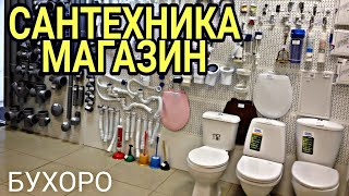 КАЛХОЗ БОЗОР САНТЕХНИКА МАГАЗИН