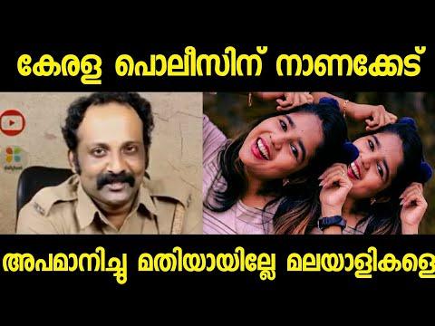 കളി കേരള പോലീസിനോടാണ് | Kerala police Roasting Helan of Sparta | ArjYou | chekuthan | Abu Areekode