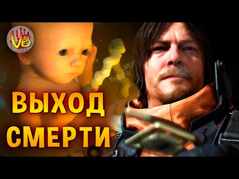 Выход Смерти: Страшные тайны игры Death Stranding
