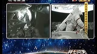 神舟七號 - 中國人(翟志剛)首次在太空漫步現場直播 (27/09/2008)