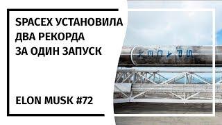 Илон Маск: Новостной Дайджест №72 (28.11.18-04.12.18)