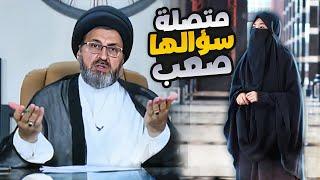 متصلة تطرح سؤال صعب على سيد رشيد الحسيني