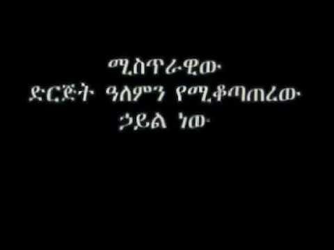 ethiopia regime change