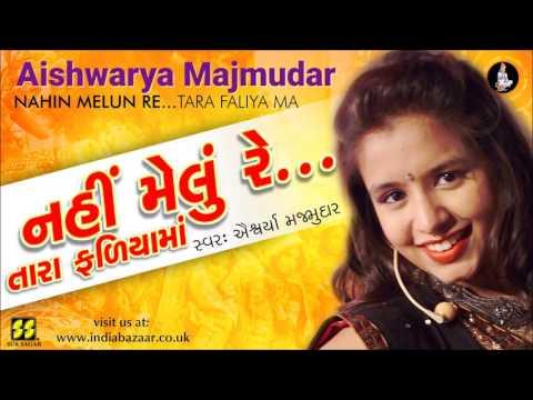 Nahi Melu Re   નહીં મેલુ રે તારા ફળિયામાં   Singer: Aishwarya Majmudar   Music: Gaurang Vyas