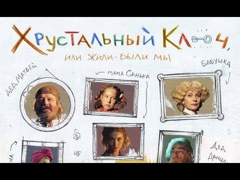 Жили Были Фильм Скачать Торрент - фото 4