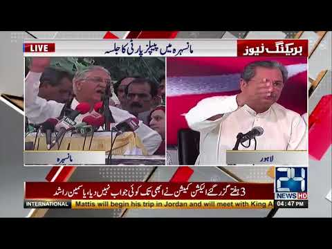 PTI Leaders Complete Press Conference In Lahore - 19 Aug 2017 - 24 News HD