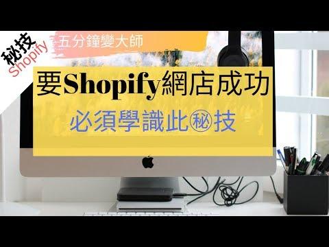 【 Shopify教學】開完網店,但無人流,點算?廣東話教學 #18