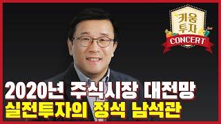 [키움증권] 주식투자콘서트 (with 남석관 베스트인컴…