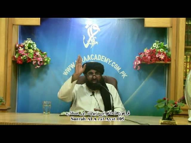 فرعون کا دعوائے ربویت اور اسکا رد۔ Firon ka Daawa e Rabviat Aur Is ka Rad  Surrah Al A raf Ayat 105