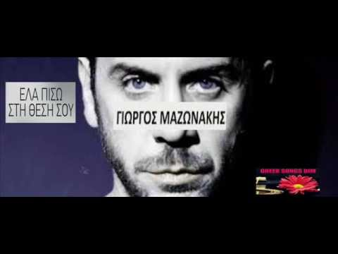 Ela piso sti thesi sou Giorgos Mazonakis   Έλα πίσω στη θέση σου Γιώργος  Μαζωνάκης 020dd8f82ee
