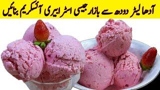 Strawberry Ice Cream No Eggs Without Ice cream maker Homemade Ice Cream Recipe