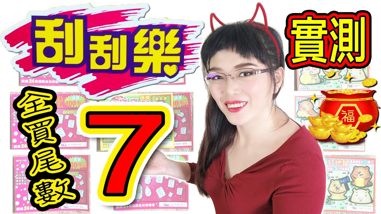 『刮刮樂』實測尾數7 到底有Lucky7嗎?...加倍賺.幸運777.打地鼠 #12 - YouTube
