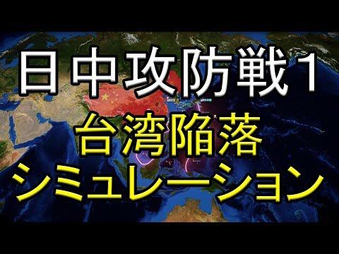 日中攻防戦1(九州を占領されるまで)