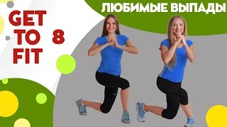 Кардио тренировка + силовые нагрузки - фитнес дома вместе с FitBerry | Get to fit 8