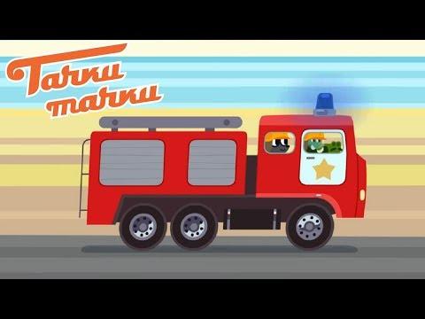 Мультики про машинки - Тачки - Тачки - Пожар! - Серия 23 | Сериал для мальчиков