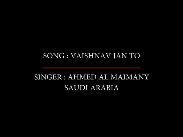 Vaishnav Jan To By Ahmed Sultan | Tribute to Mahatma Gandi -150th birth anniversary