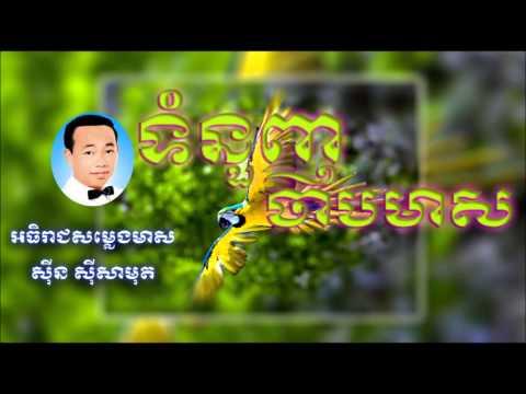 ទំនួញចាបមាស ដោយ អធិរាជសម្លេងមាស ស៊ីន ស៊ីសាមុត Tom Nounh Chab Meas by Sin Sisamuth