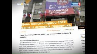 Сегодня Россия отмечает День Конституции