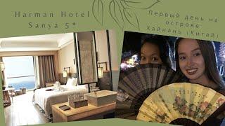 Влог 1 день Хайнань Санья Китай Обзор Номера и Отеля Harman Resort Hotel Sanya 5