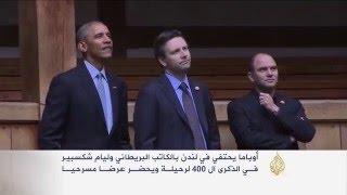 أوباما يحيي ذكرى 400 عام على وفاة شكسبير