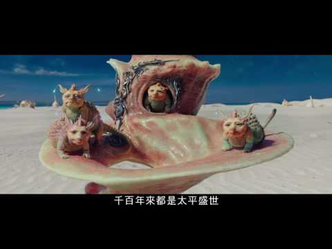 星際特工:千星之城 (2D版) (Valérian and The City of a Thousand Planets)電影預告