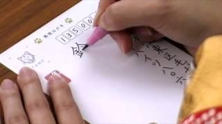 年賀状お役立ち動画・涼風花先生のお手本「宛名書き」