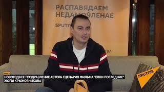 Не упускайте энергию жизни: поздравление сценариста Жоры Крыжовникова
