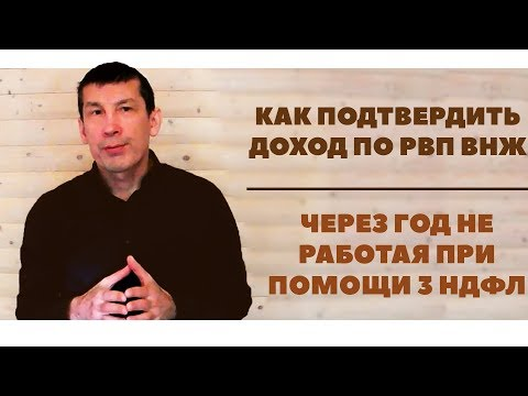 """""""Как подтвердить доход по РВП ВНЖ через год не работая при помощи 3 НДФЛ"""