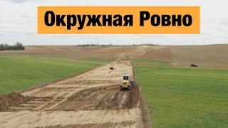 Строительство окружной дороги Ровно. Строительство дорог в Украине 2020