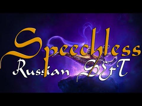Aladdin - Speechless [full] (Russian S&T)