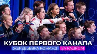 Кубок Первого канала Алина Загитова Евгения Медведева и их команды за кадром