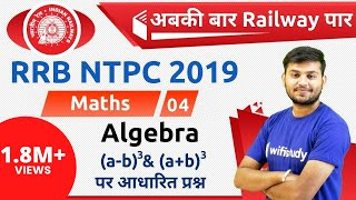 12:30 PM - RRB NTPC 2019 | Maths by Sahil Sir | Algebra