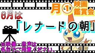 【カメラ放送】映画「レナードの朝」見る(๑˃̵ᴗ˂̵)و♡顔出しはしません【まったり鑑賞】