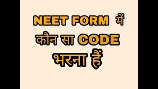 Code for neet form   code   neet code 
