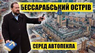 Бессарабський острів серед автопекла Історія кварталу