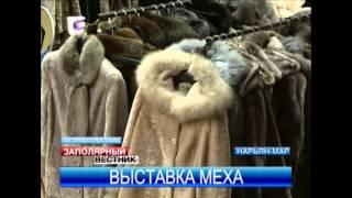 Более 2 тысяч шуб привезли в Нарьян-Мар из Кирова и Пятигорска(, 2013-10-21T09:49:26.000Z)
