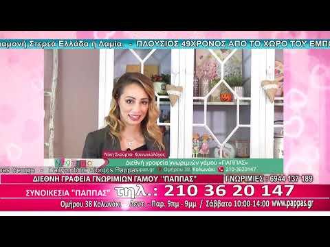 # ΝΕΑ ΠΑΡΟΥΣΙΑΣΗ ΤΩΝ ΓΡΑΦΕΙΩΝ ΠΑΠΠΑΣ ΣΤΟ MAGAZINO GREECE #magazinogreece #synoikesia_pappas #dating