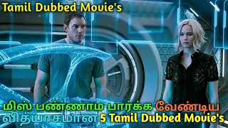 5 Hollywood Different Tamil dubbed Movies Must Watch in Tamil | Part 17 | Jillunu oru kathu